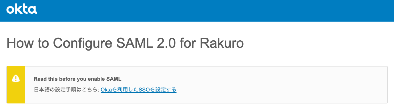 SAML-2.0 Rakuro